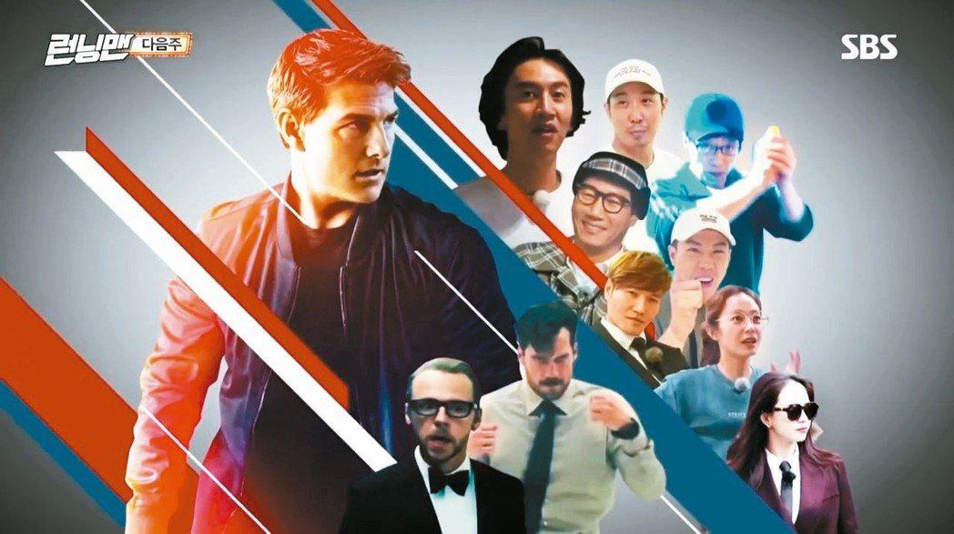 湯姆克魯斯(左)將登韓國綜藝節目「Running Man」。 圖/摘自YouTu