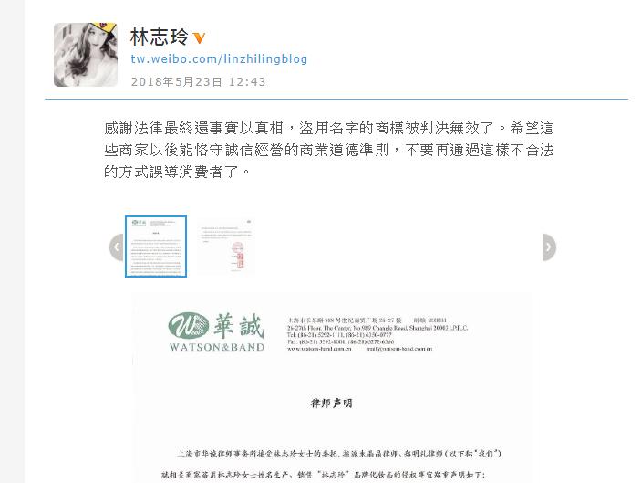 林志玲發微博,感謝法律最終還事實以真相,盜用名字的商標被判決無效。  圖/...