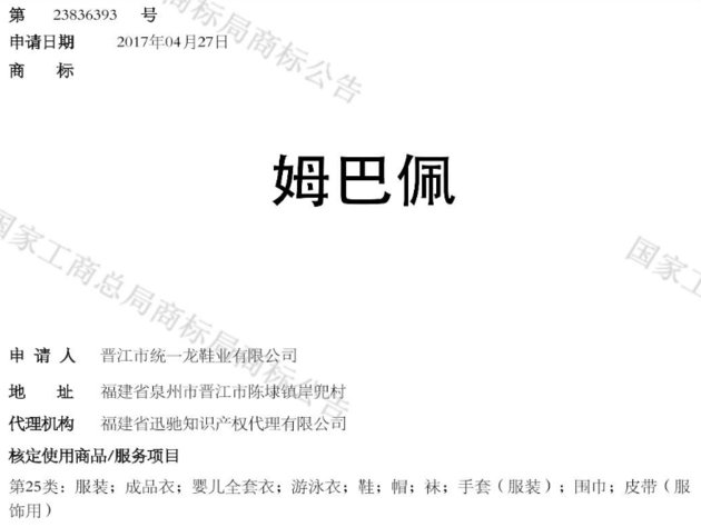 姆巴佩的中文名被大陸一家做鞋子的企業申請註冊為商標。 圖/取自網路