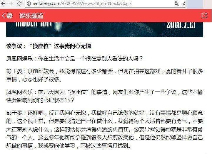 彭于晏回應「換座位」事件。圖/擷自鳳凰娛樂。