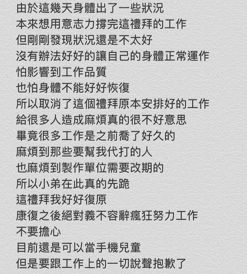 圖/擷自偉晉臉書