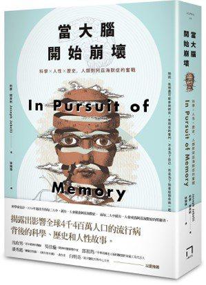 .書名:當大腦開始崩壞:科學X人性X歷史,人類對阿茲海默症的奮戰.作者:約瑟...