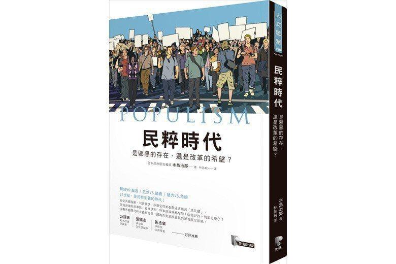 《民粹時代》書封。 圖/先覺出版社