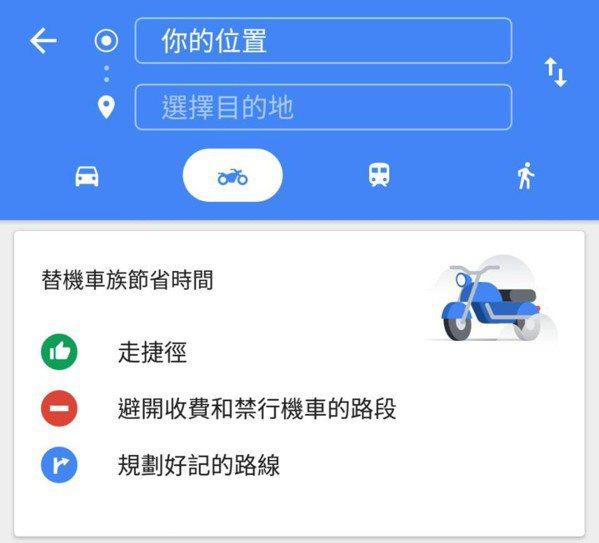 今天Google地圖正式推出「摩托車導航」模式,目前限Android系統上線,i...