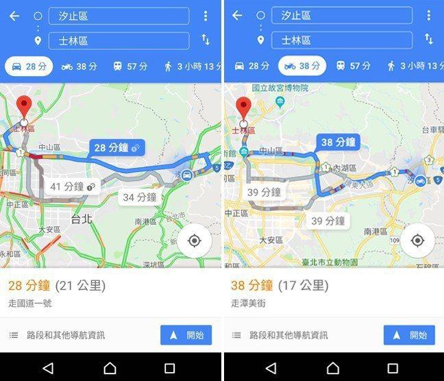 測試從汐止到士林之間路線,汽車導航(左)與摩托車導航(右)有所不同。 圖/Goo...
