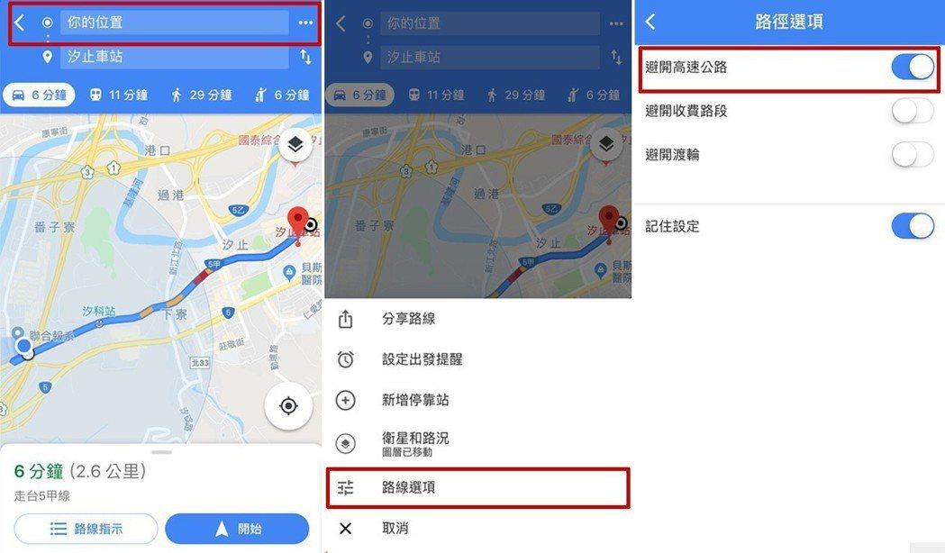 iOS系統的機車騎士,能用老方法避開高速公路,進入Google地圖APP的「…」...