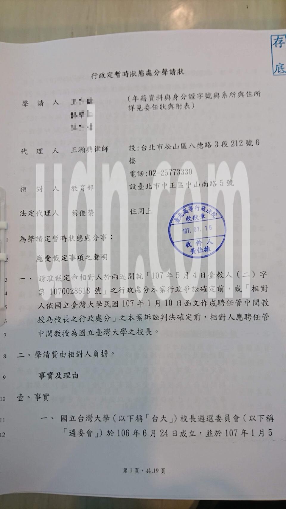 提出訴願的台大學生中,昨天已有人向台北高等行政法院聲請定暫時狀態處分,在訴訟判決...