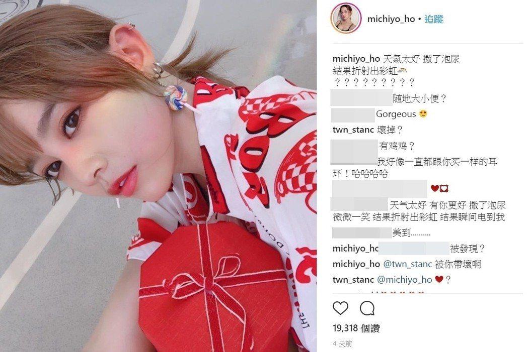 何念兹自爆被男友陳希騰帶壞。圖/摘自IG