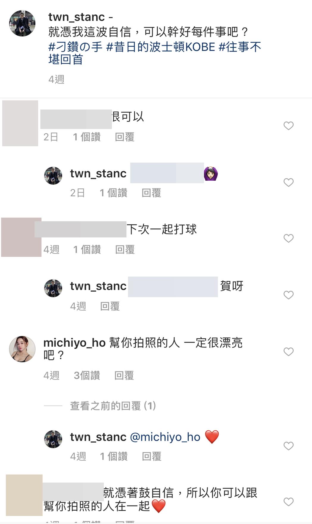 何念兹和陳希騰在IG上打情罵俏。圖/摘自IG
