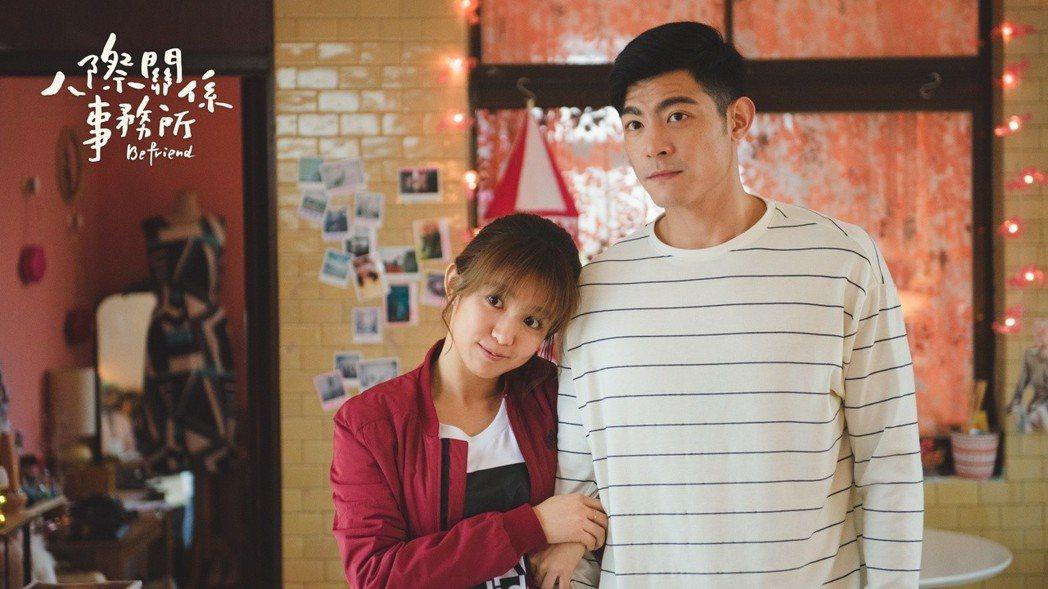 郭書瑤(左)和王柏傑假扮情侶。圖/歐銻銻娛樂提供