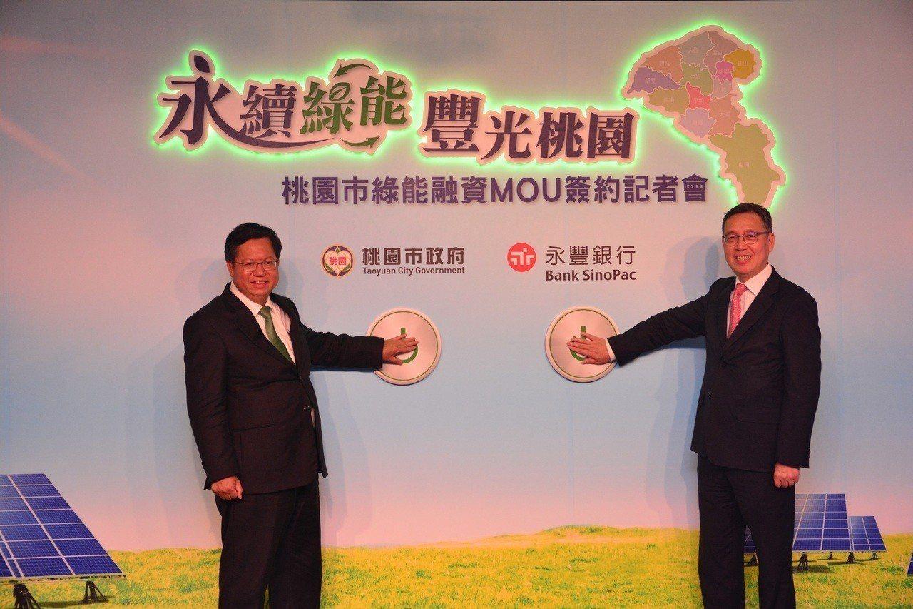 永豐銀行與桃園市今(17)日簽署綠能融資備忘錄,永豐銀行將提供150億元專款融資...