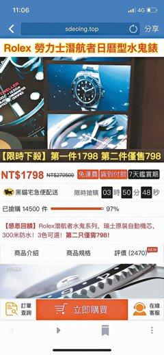 勞力士賣798元 臉書「 一頁式」詐騙惹火商家