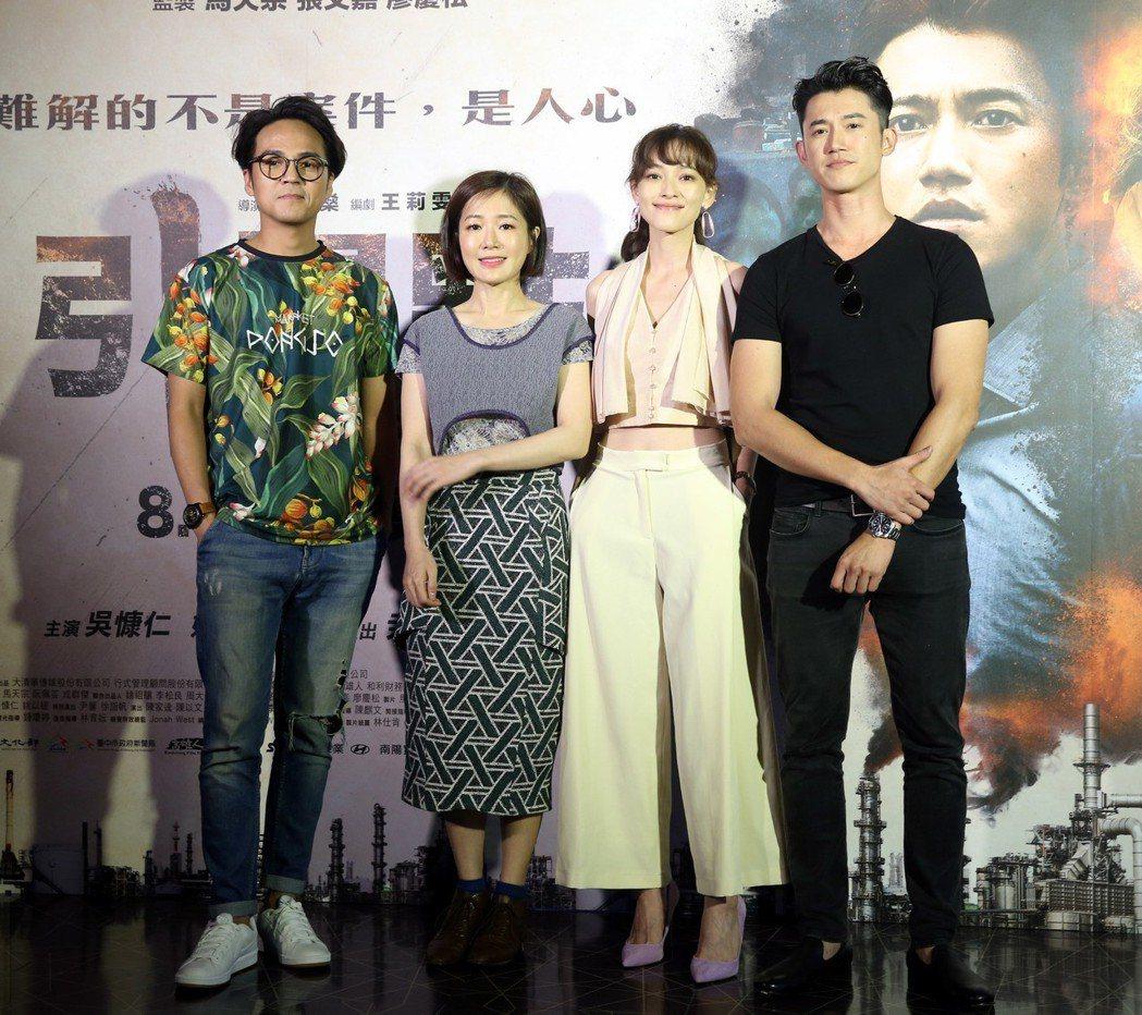 電影「引爆點」今天舉行試片會,演員吳慷仁(右起)、姚以緹、尹馨、徐詣帆出席。記者