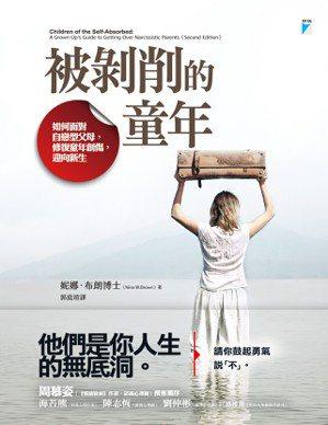 書名:《被剝削的童年:如何面對自戀型父母,修復童年創傷,迎向新生》作者:妮娜...