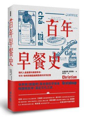 《百年早餐史:現代人最重要的晨間革命,可可、咖啡與糖霜編織而成的芬芳記憶》書影。...