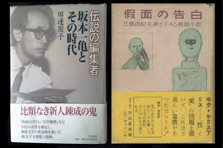 左圖為2003年6月河出書房出版田邊園子著《伝説の編集者:坂本一亀とその時代》;...