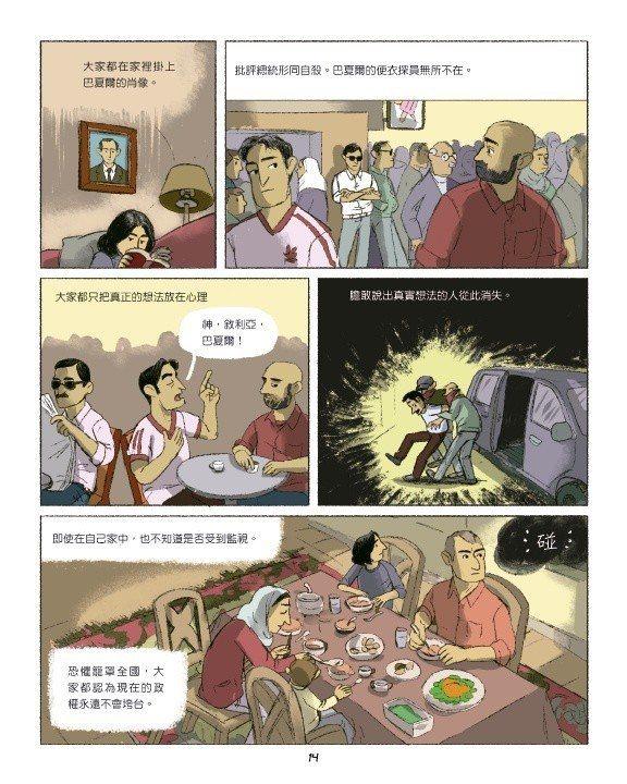 圖/立緒文化提供