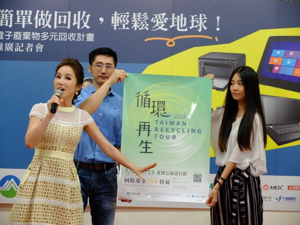 7/31循環再生回收基金20年特展,以台灣資源回收的過去、現在和未來回顧歷史脈絡...