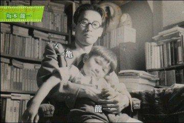 四歲時的坂本龍一與父親坂本一亀在自家書房合照。 圖/翻拍自NHK《Family History》