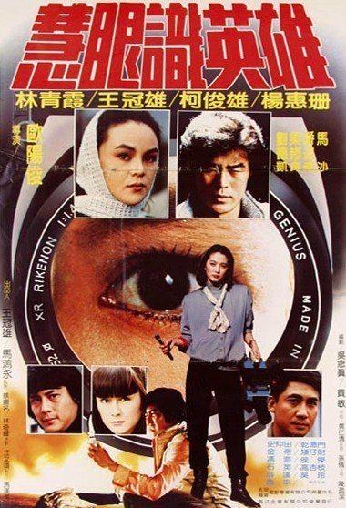 「慧眼識英雄」是林青霞首度突破戲路的社會寫實片。圖/摘自HKMDB