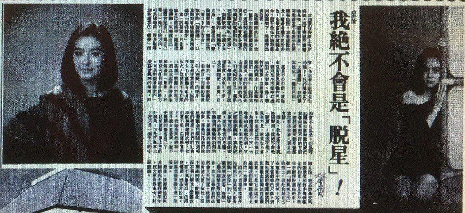 翻攝自民國71年聯合報