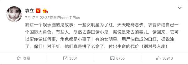 大陸女演員袁立在微博揭發大陸女演員想紅的密秘招數。圖/擷自微博