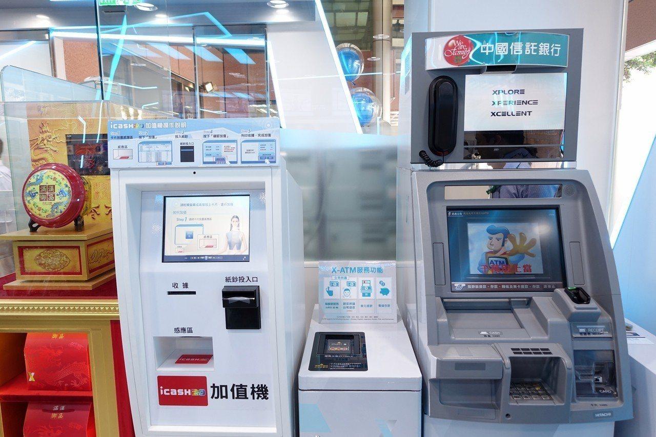 設置首台中國信託X-ATM,旁邊則有最新型icash加值機。記者沈佩臻/攝影