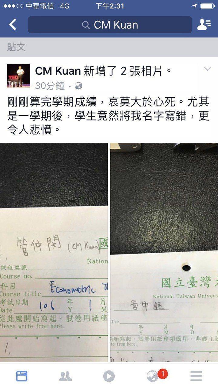 其實,去年1月期末考季時,管中閔曾在臉書上發文表示,一學期後,學生竟然將他的名字...