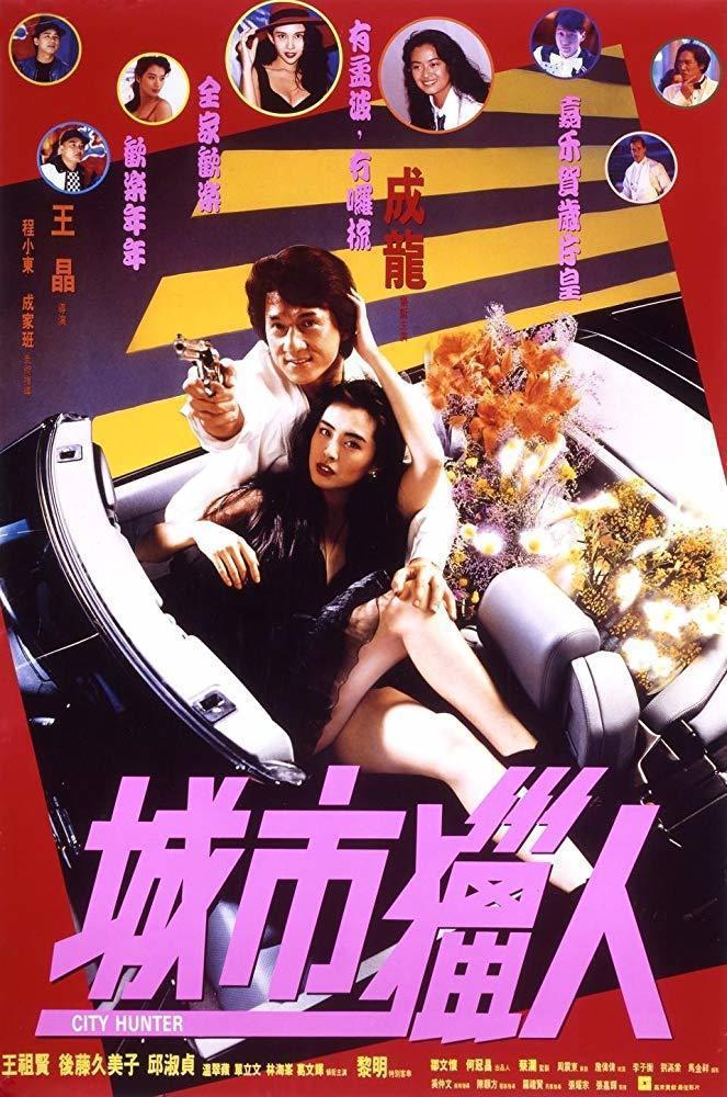 成龍版「城市獵人」曾拿下台灣春節檔票房冠軍。圖/摘自imdb