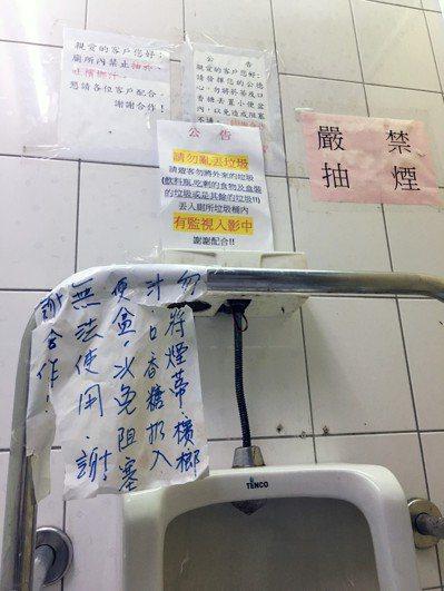 新北三峽老街前停車場公廁男廁貼了13張告示,提醒使用者不要吐檳榔汁、勿丟外來垃圾...
