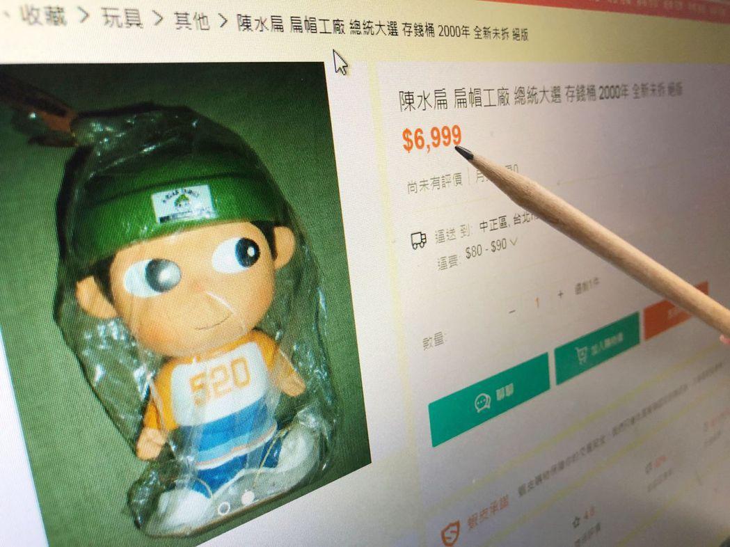 政治人物周邊商品,陳水扁存錢筒。 記者王騰毅/翻攝
