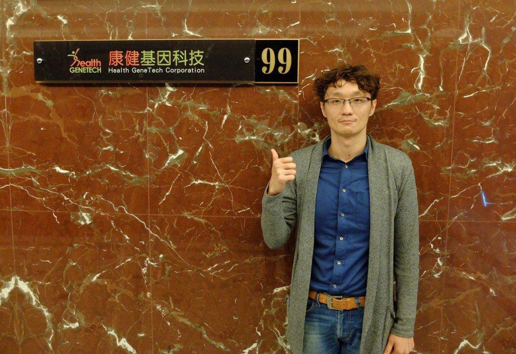 康建基因科技副執行長王威霽表示康健基因科技是國內一家專業生物資訊與基因科技公司,...