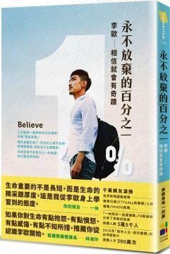 永不放棄的百分之一:李歐.相信就會有奇蹟●作者: 李歐 ●出版社:大田出...
