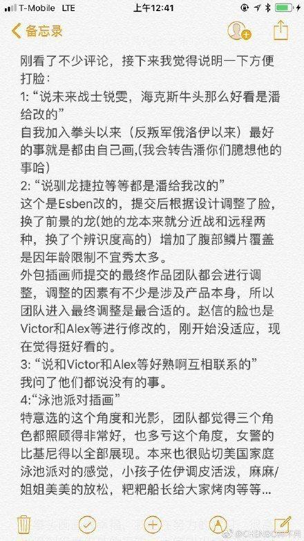 畫師CHENBO神不月出面回應網友質疑。圖/截自微博