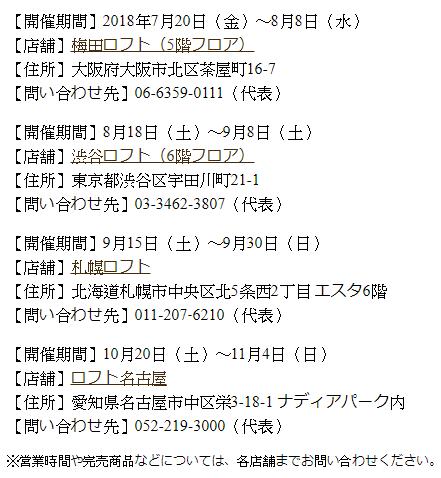 在日本可購買限量周邊商品的店面。