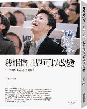 書名:《我相信世界可以改變:韓國MBC記者提供的鏡子》作者:李容馬譯者:...
