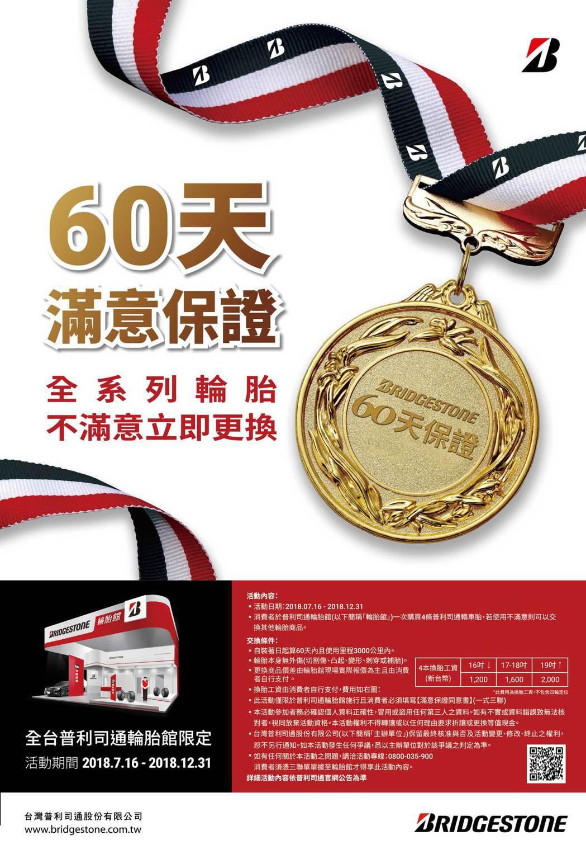 即日至12月底的60天滿意保證活動,更詳細活動辦法以台灣普利司通官網公布為準。 ...
