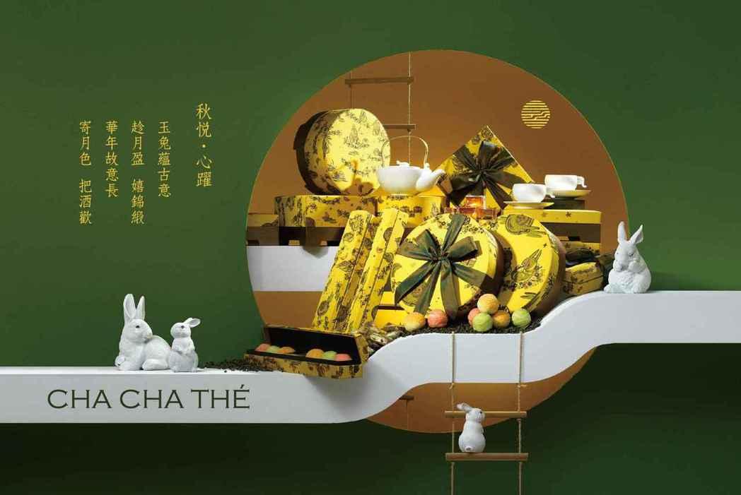 采采食茶今年秋節禮盒以中秋玉兔元素融入包裝,推出12款氣質禮盒。 采采食茶/提供