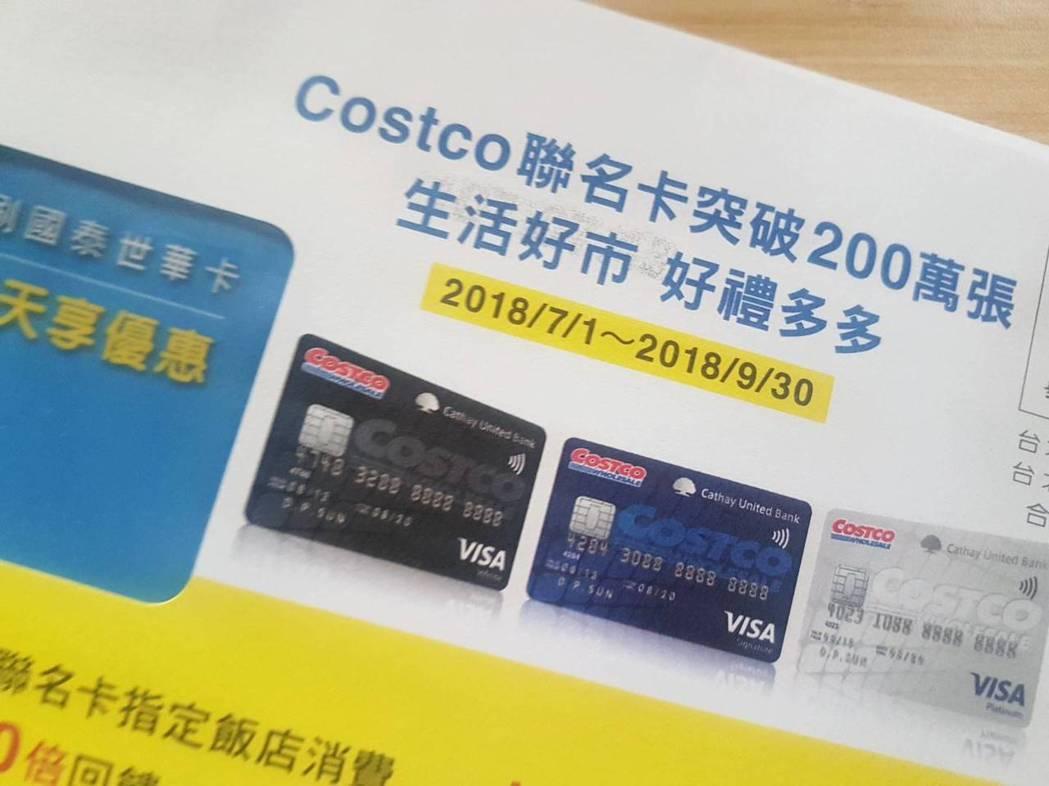 全台最大規模聯名卡、國泰世華Costco(好市多)聯名卡,已在今、2018年上半...