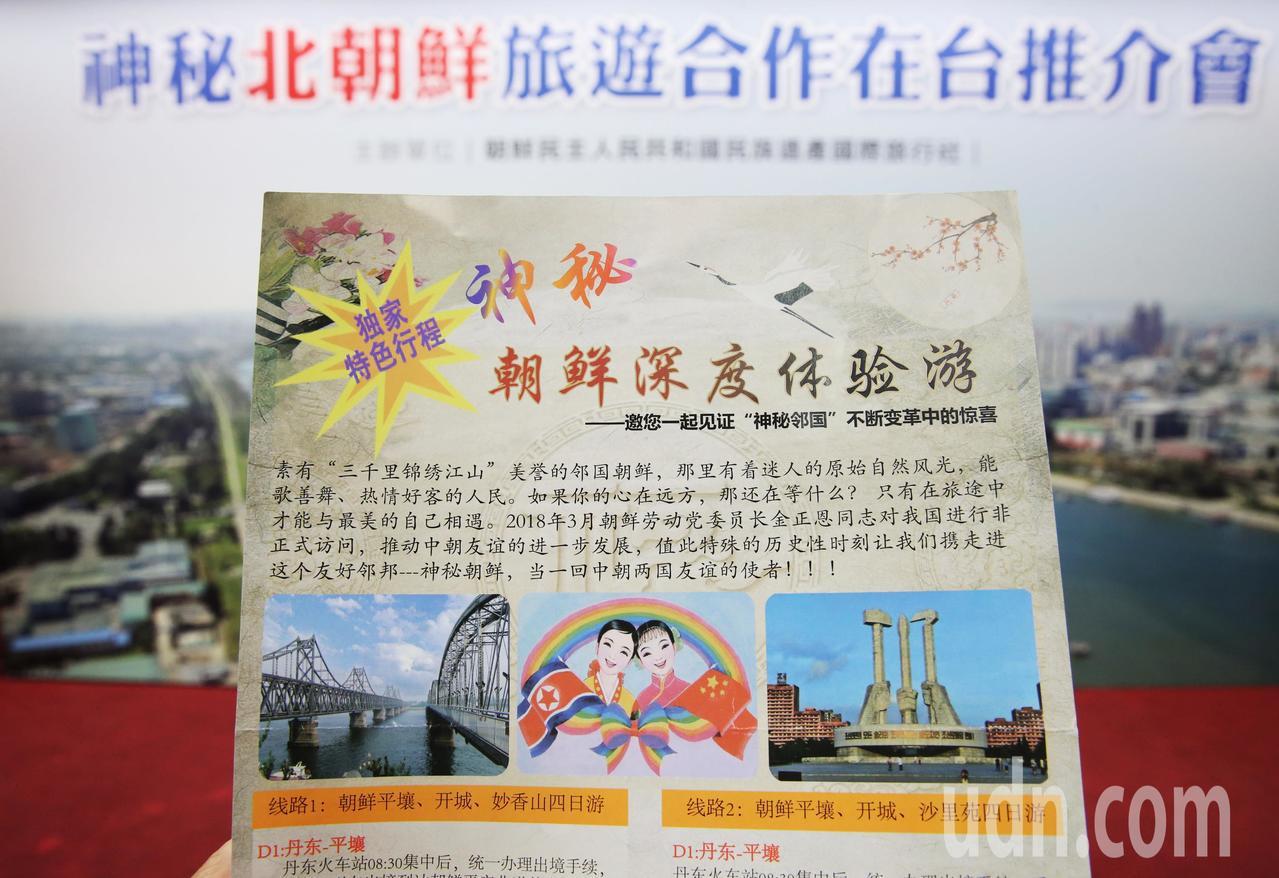 川金會之後,政治氣氛和緩,旅遊商機湧現,北韓旅行社 來台舉辦「神秘朝鮮旅行推薦會...