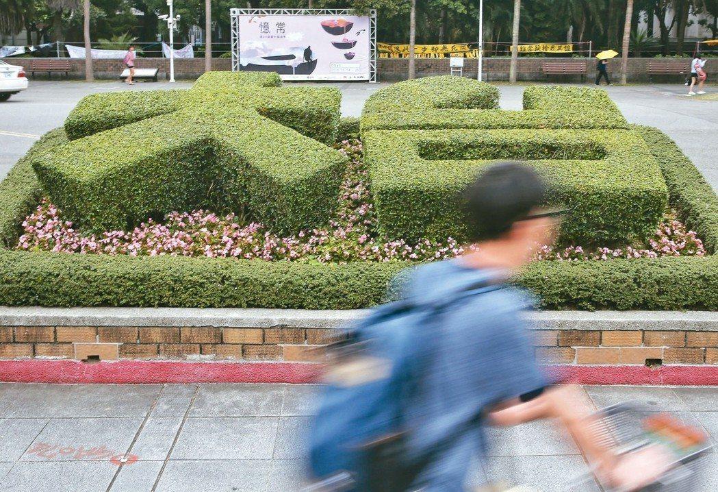 圖為台大校園。 聯合報系資料照/記者鄭清元攝影