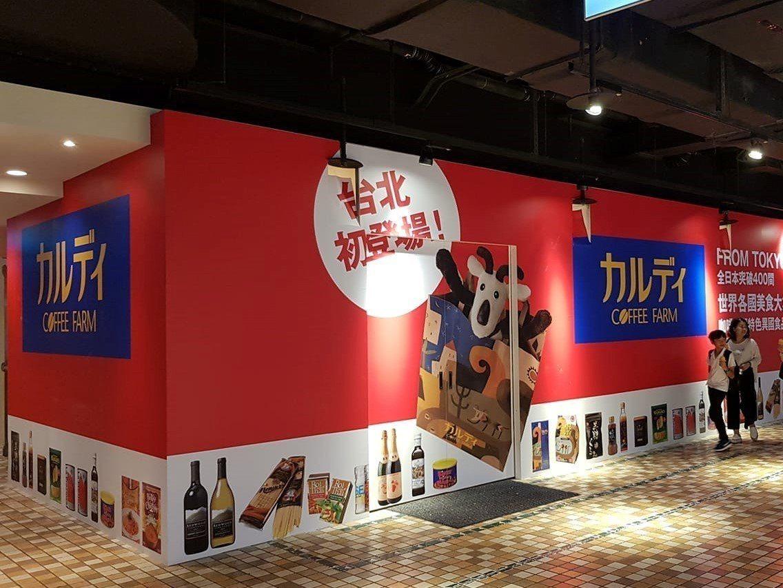 「KALDI COFFEE FARM」將進駐在統一時代百貨。記者黃仕揚/攝影