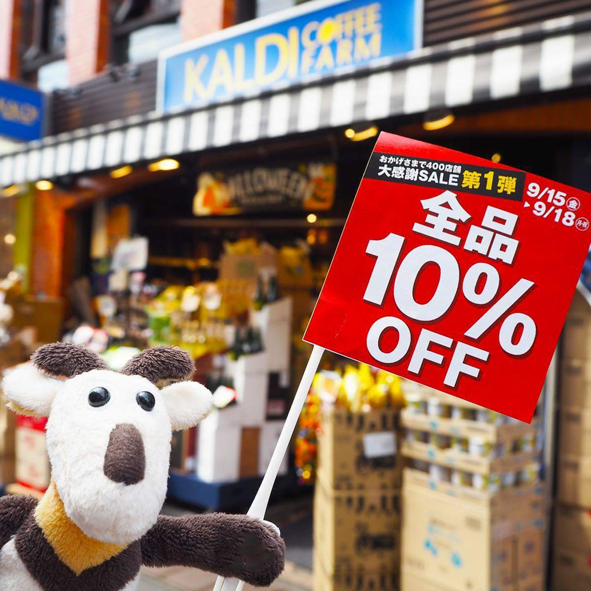 「KALDI COFFEE FARM」在日本深受許多主婦喜愛。圖/摘自KALDI...