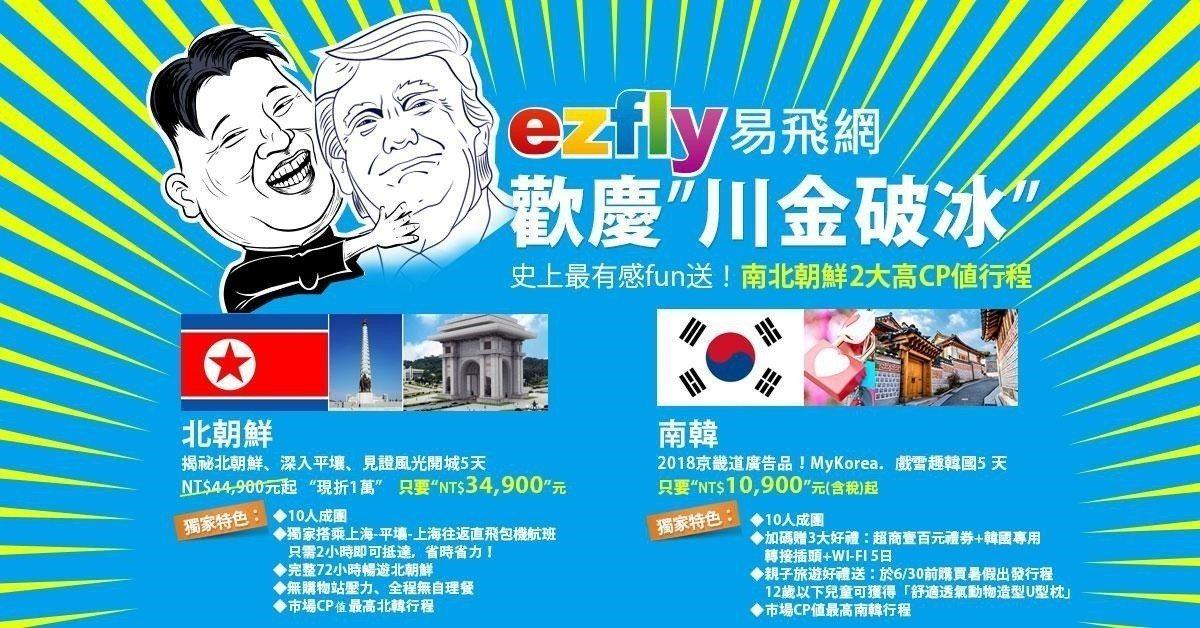易飛網ezfly推出高CP值南北朝鮮行程。圖/易飛網提供