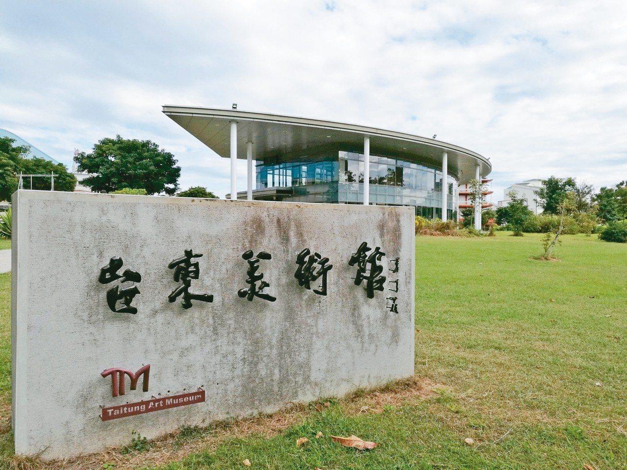台東美術館。 圖╱聯合報系資料照片