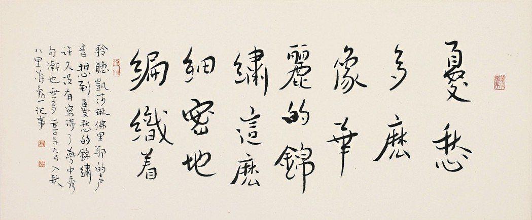 蔣勳 《憂愁就像華麗的錦繡》,22×52.8cm,2013,水墨紙本。 圖/谷公...