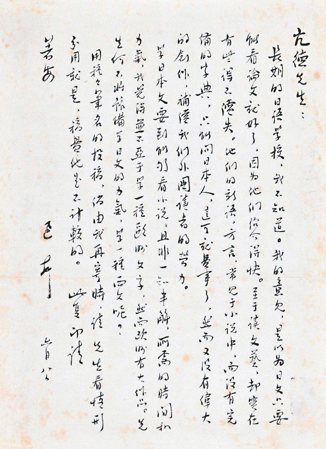 魯迅《致陶亢德函》,成交價為人民幣655.5萬元。 圖/谷公館、松蔭藝術、敦煌藝...