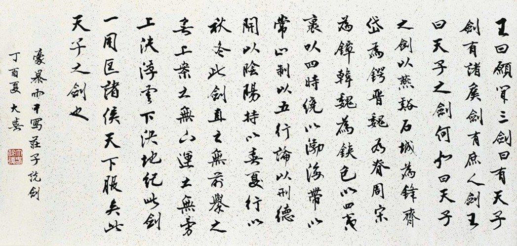 張大春的《錄莊子說劍》。 圖/谷公館、松蔭藝術、敦煌藝術中心、香港蘇富比、中國嘉...