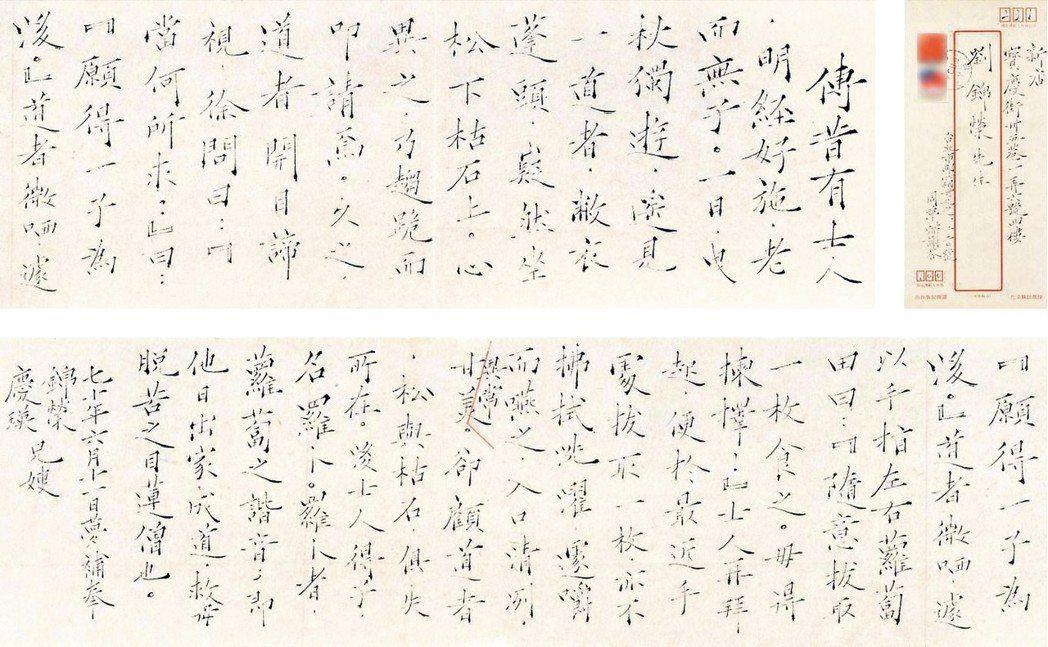周夢蝶《目蓮僧故事》,成交價人民幣97,750元。 圖/谷公館、松蔭藝術、敦煌藝...