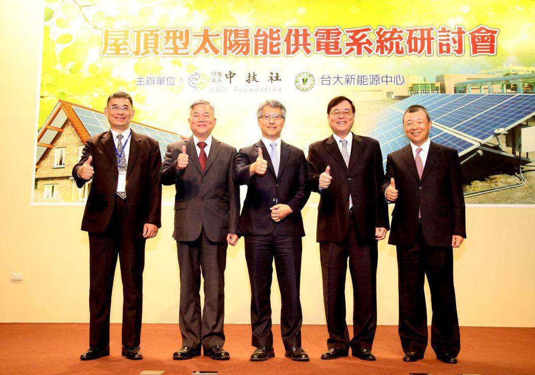 「屋頂型太陽能供電系統」研討會,與會貴賓經濟部能源局副局長李君禮(左起)、經濟部...